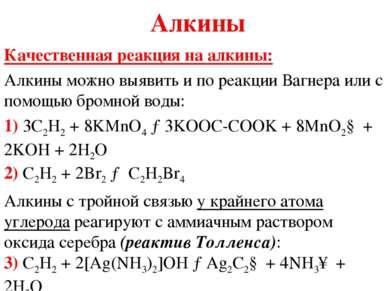 Алкины Качественная реакция на алкины: Алкины можно выявить и по реакции Ваг...