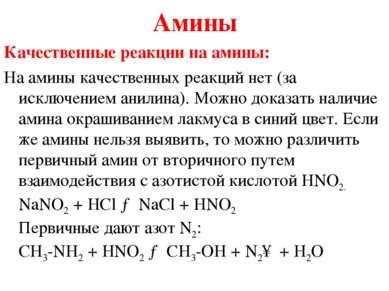 Амины Качественные реакции на амины: На амины качественных реакций нет (за ис...