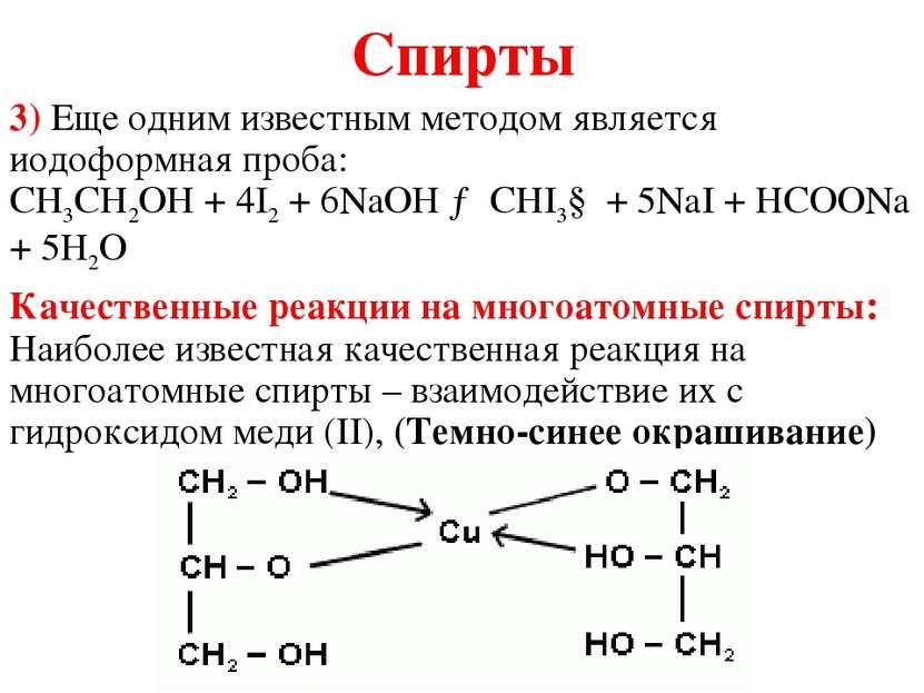 Спирты 3) Еще одним известным методом является иодоформная проба: CH3CH2OH + ...