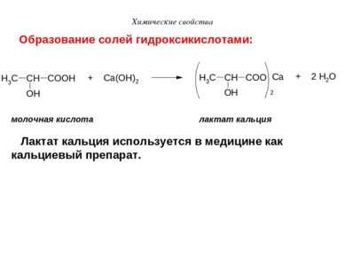 Химические свойства молочная кислота лактат кальция Образование солей гидрокс...