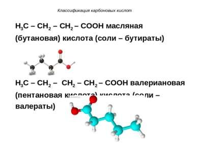 Классификация карбоновых кислот H3C – CH2 – CH2 – COOH масляная (бутановая) к...