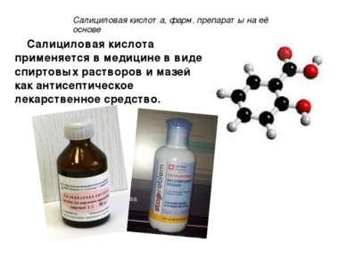 Салициловая кислота, фарм. препараты на её основе Салициловая кислота применя...