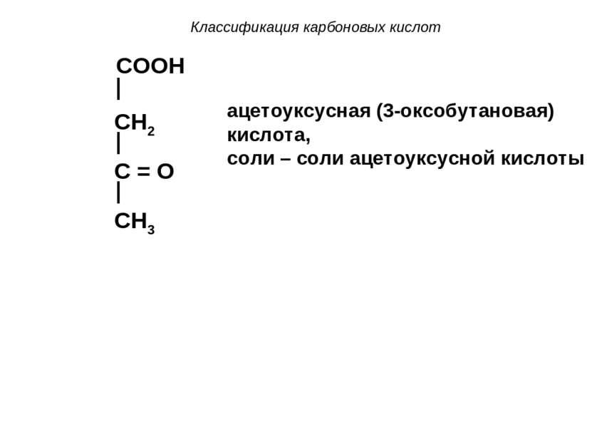 Классификация карбоновых кислот COOH CH2 C = O CH3 ацетоуксусная (3-оксобутан...