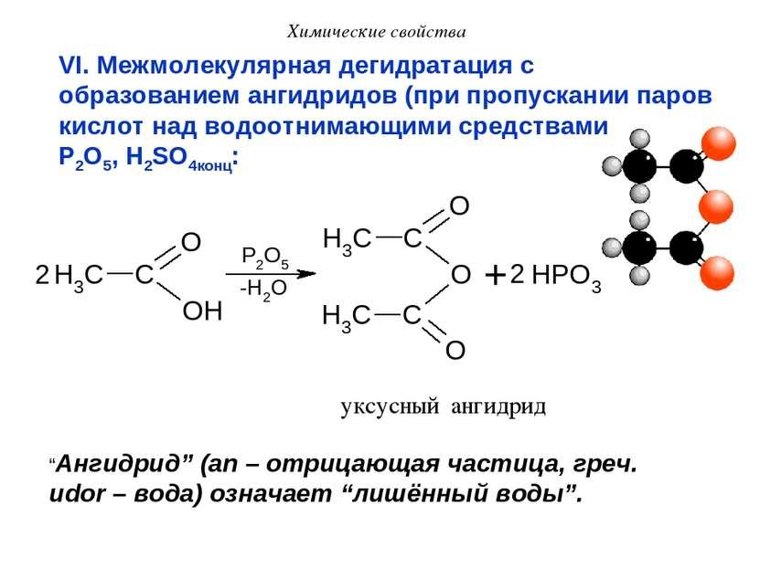 Химические свойства VI. Межмолекулярная дегидратация с образованием ангидридо...