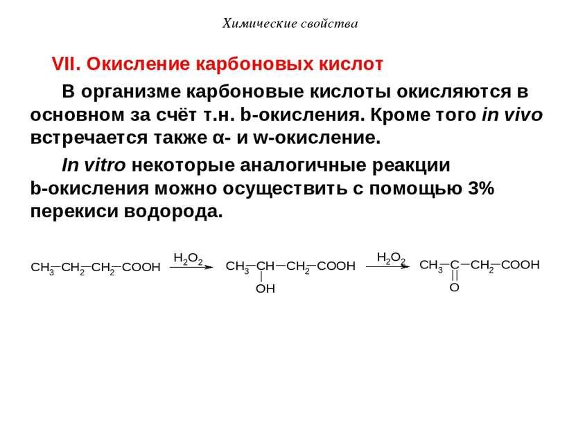 Химические свойства VII. Окисление карбоновых кислот В организме карбоновые к...