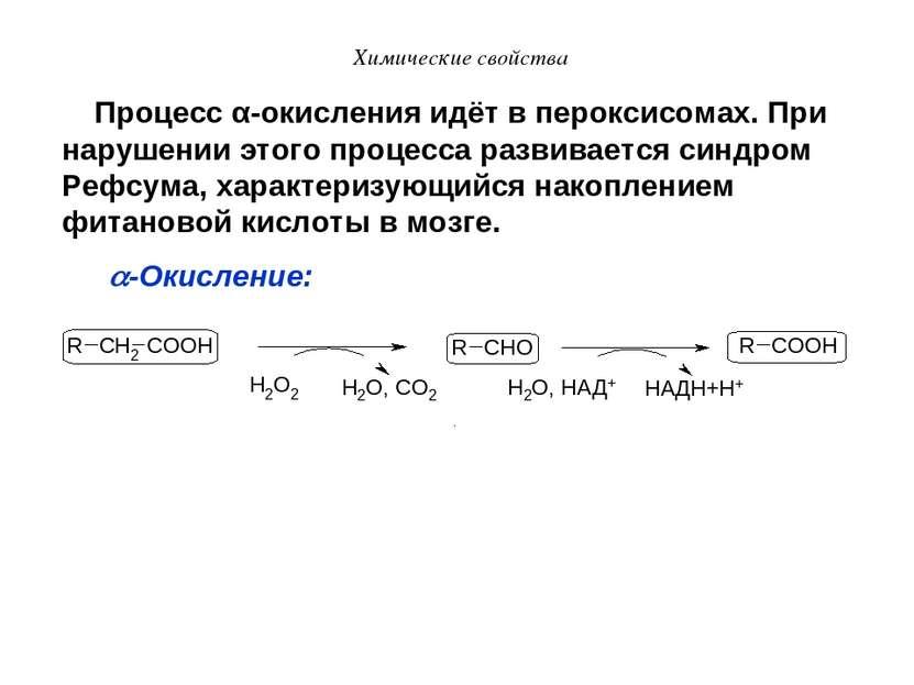 Химические свойства Процесс α-окисления идёт в пероксисомах. При нарушении эт...