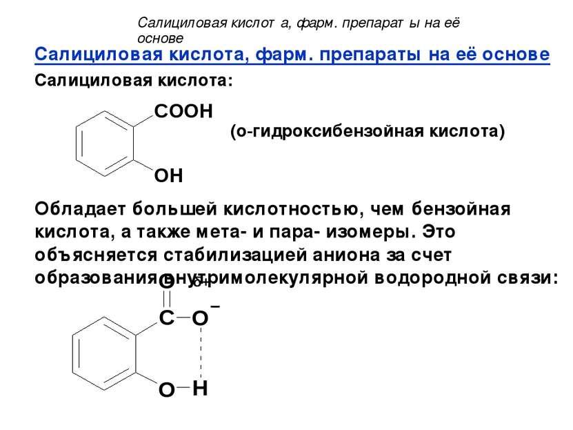 Салициловая кислота, фарм. препараты на её основе Салициловая кислота: (о-гид...