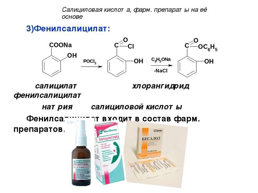 Фенилсалицилат: салицилат хлорангидрид фенилсалицилат натрия салициловой кисл...