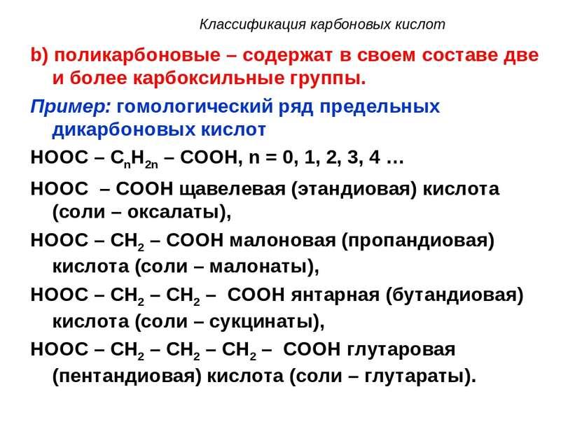 Классификация карбоновых кислот b) поликарбоновые – содержат в своем составе ...