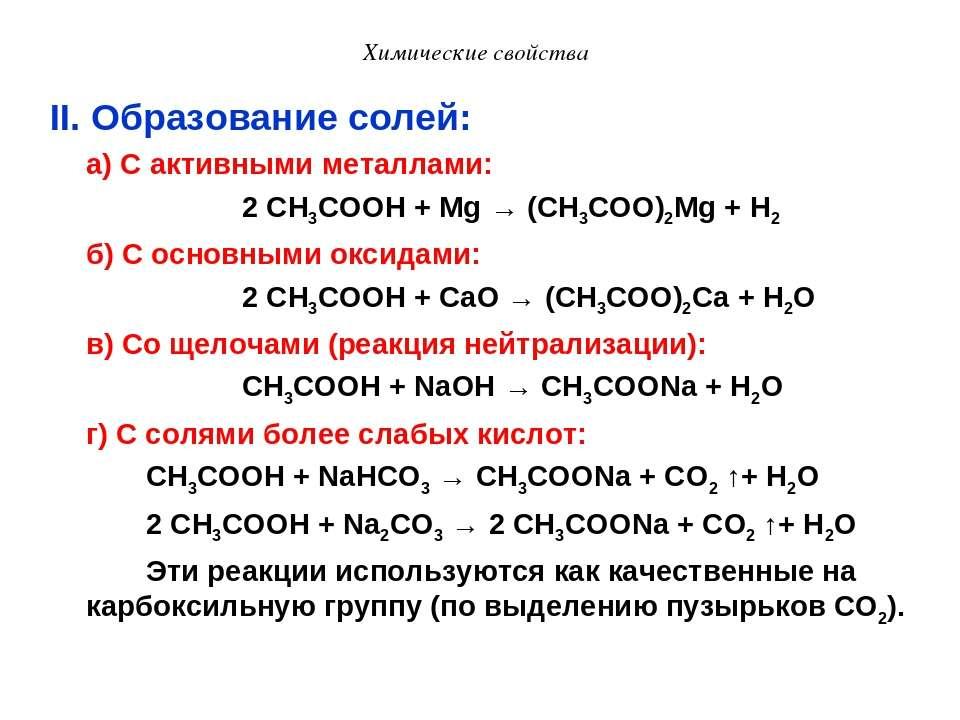 Химические свойства II. Образование солей: а) С активными металлами: 2 CH3COO...