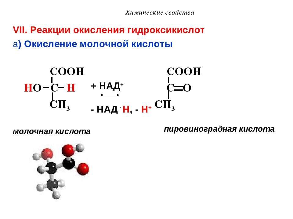 Химические свойства VII. Реакции окисления гидроксикислот a) Окисление молочн...