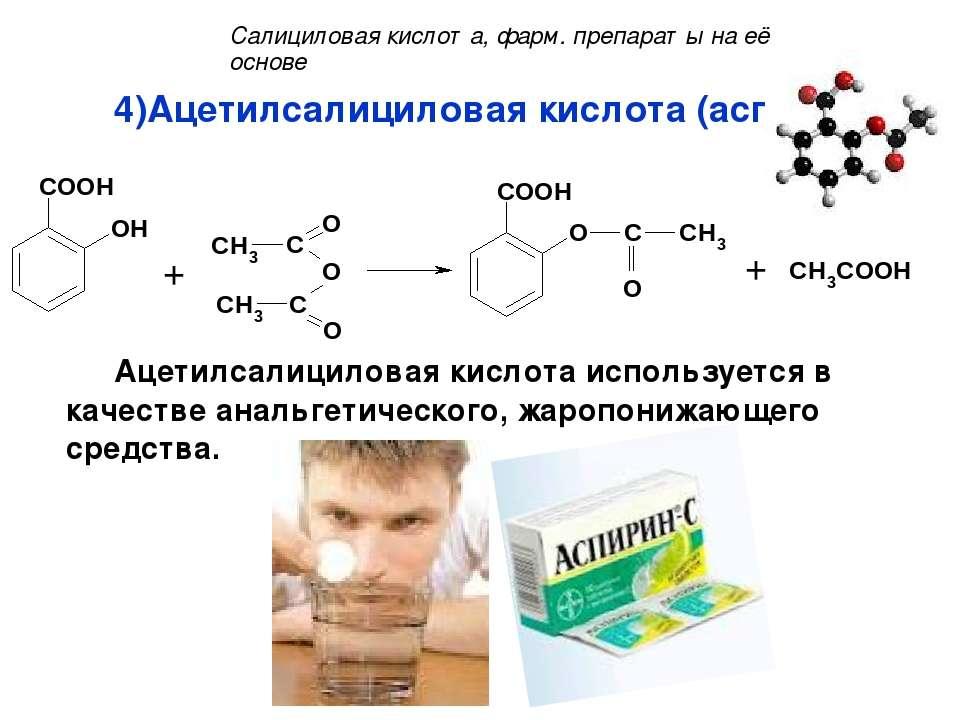 Ацетилсалициловая кислота (аспирин): Ацетилсалициловая кислота используется в...