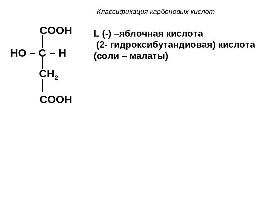Классификация карбоновых кислот COOH HO – C – H CH2 COOH L (-) –яблочная кисл...