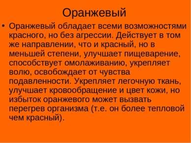 Оранжевый Оранжевый обладает всеми возможностями красного, но без агрессии. Д...