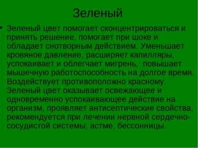 Зеленый Зеленый цвет помогает сконцентрироваться и принять решение, помогает ...