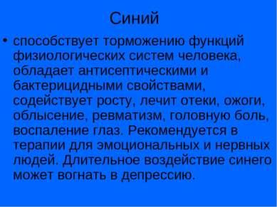 Синий способствует торможению функций физиологических систем человека, облада...