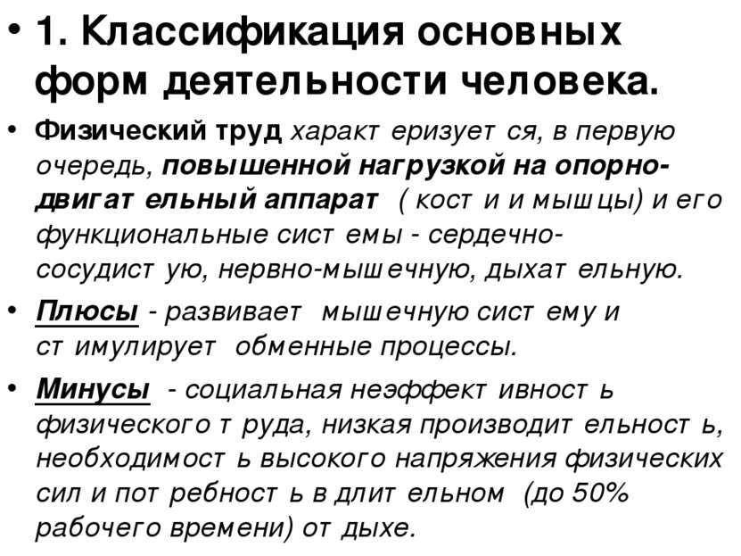 1. Классификация основных форм деятельности человека. Физический труд характе...