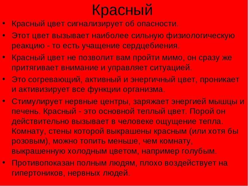 Красный Красный цвет сигнализирует об опасности. Этот цвет вызывает наиболее ...