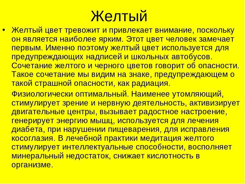 Желтый Желтый цвет тревожит и привлекает внимание, поскольку он является наиб...