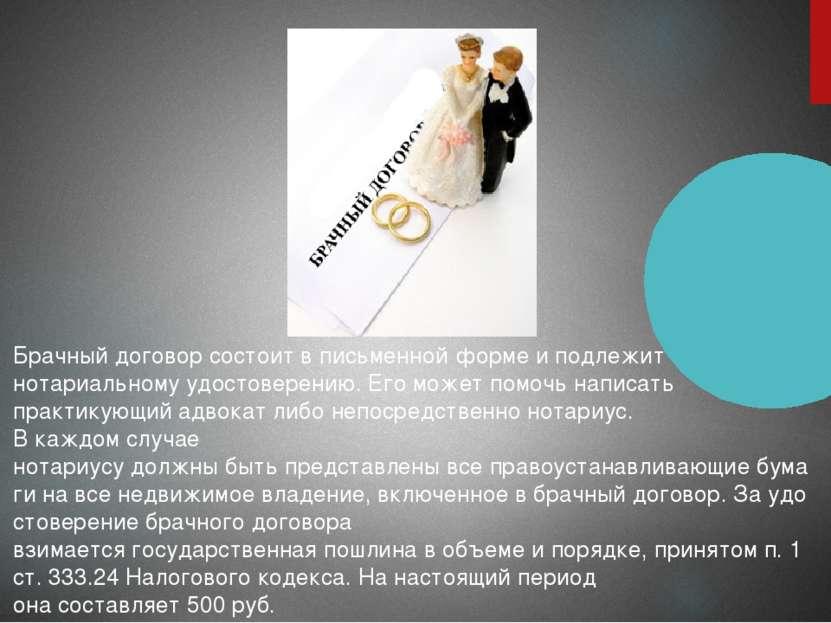 брачный контракт вся информация Элвину быстро