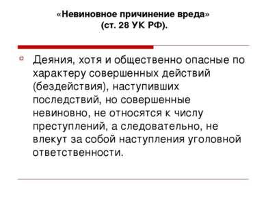 «Невиновное причинение вреда» (ст. 28 УК РФ). Деяния, хотя и общественно опас...