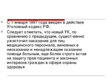 С 1 января 1997 года введен в действие Уголовный кодекс РФ. Следует отметить,...