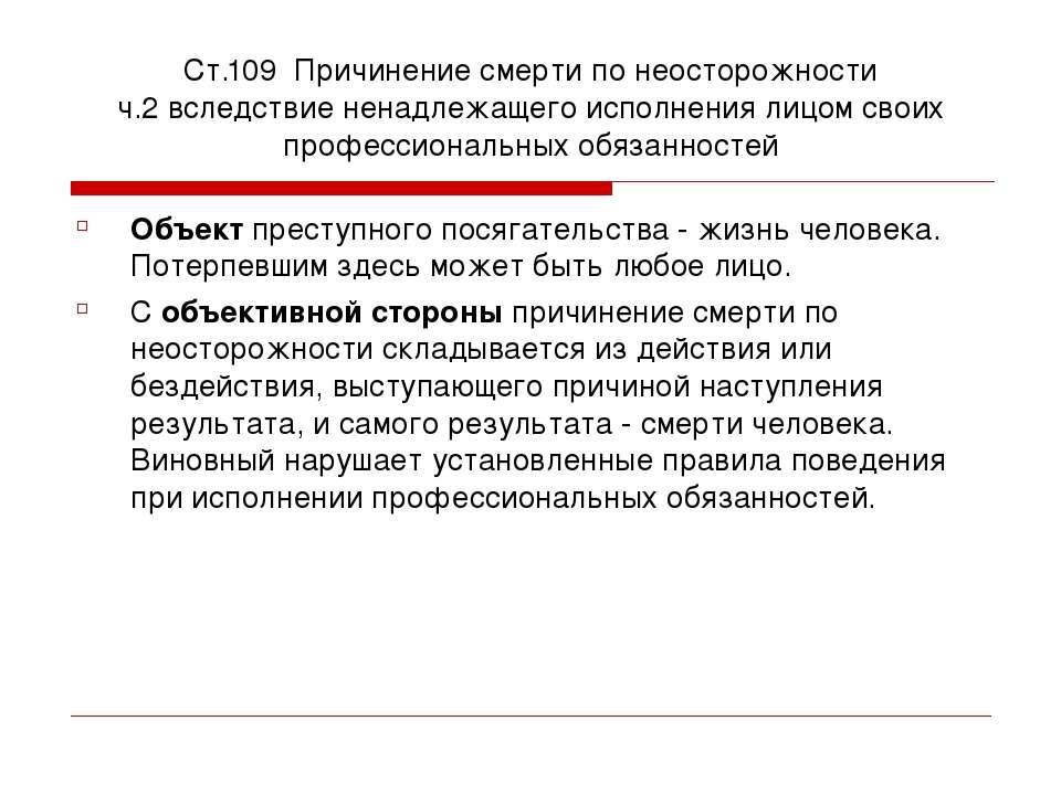 Ст.109 Причинение смерти по неосторожности ч.2 вследствие ненадлежащего испол...