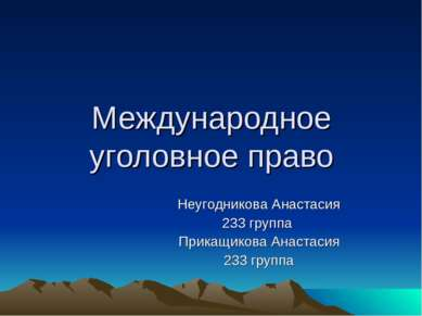 Международное уголовное право Неугодникова Анастасия 233 группа Прикащикова А...