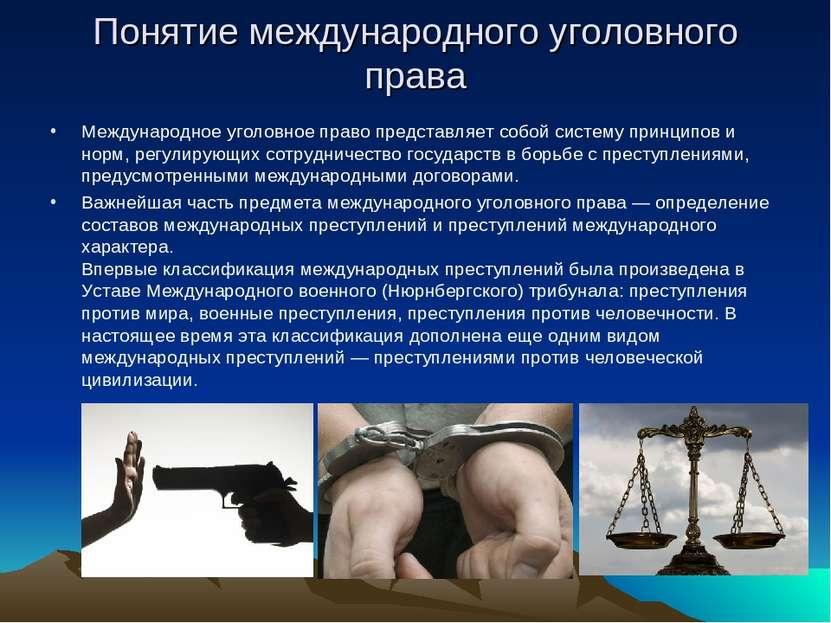 Понятие международного уголовного права Международное уголовное право предста...