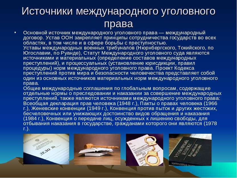 Источники международного уголовного права Основной источник международного уг...