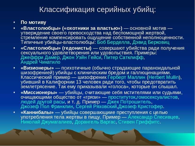 Классификация серийных убийц: По мотиву «Властолюбцы» («охотники за властью»)...