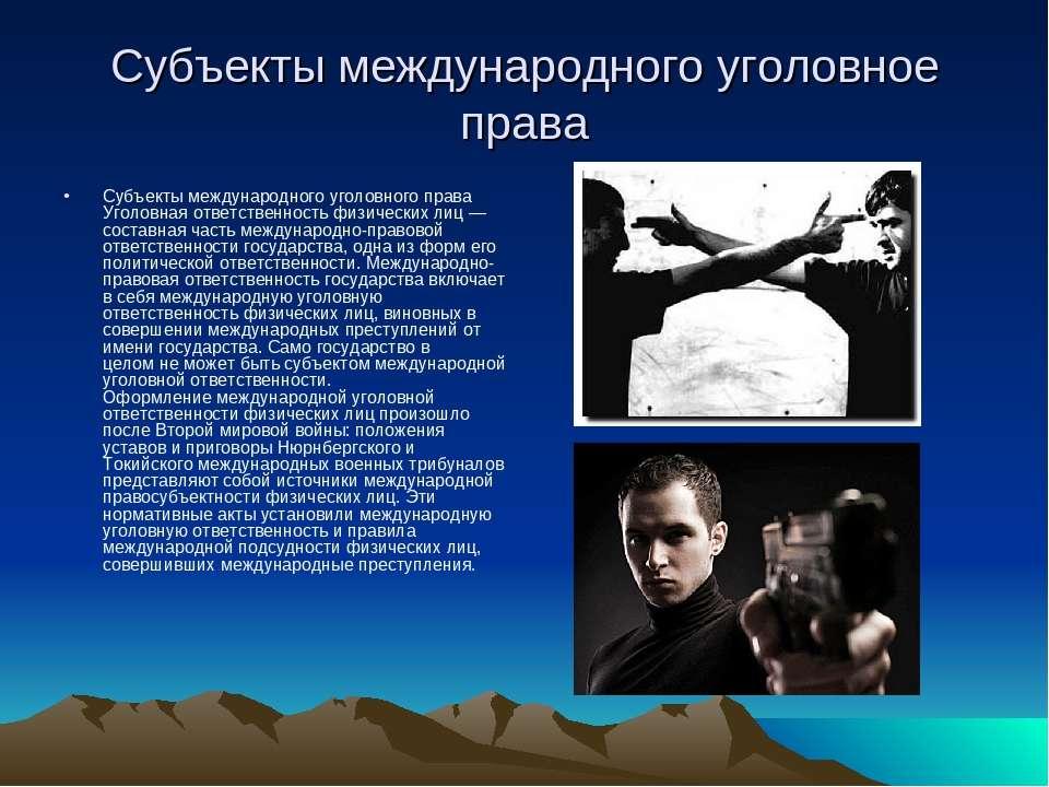 Субъекты международного уголовное права Субъекты международного уголовного пр...