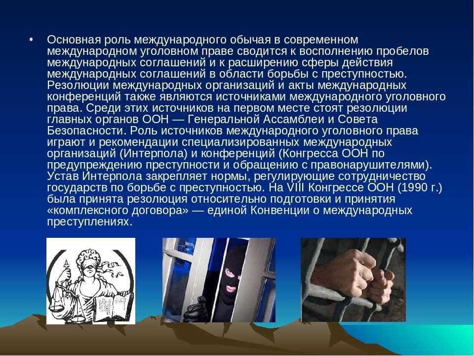 Основная роль международного обычая в современном международном уголовном пра...