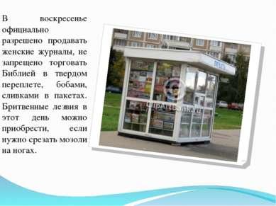В воскресенье официально разрешено продавать женские журналы, не запрещено то...