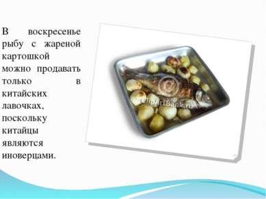 В воскресенье рыбу с жареной картошкой можно продавать только в китайских лав...