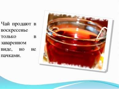 Чай продают в воскресенье только в заваренном виде, но не пачками.