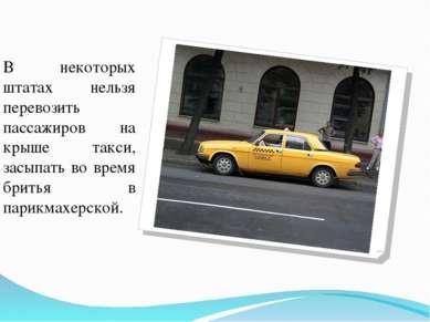 В некоторых штатах нельзя перевозить пассажиров на крыше такси, засыпать во в...