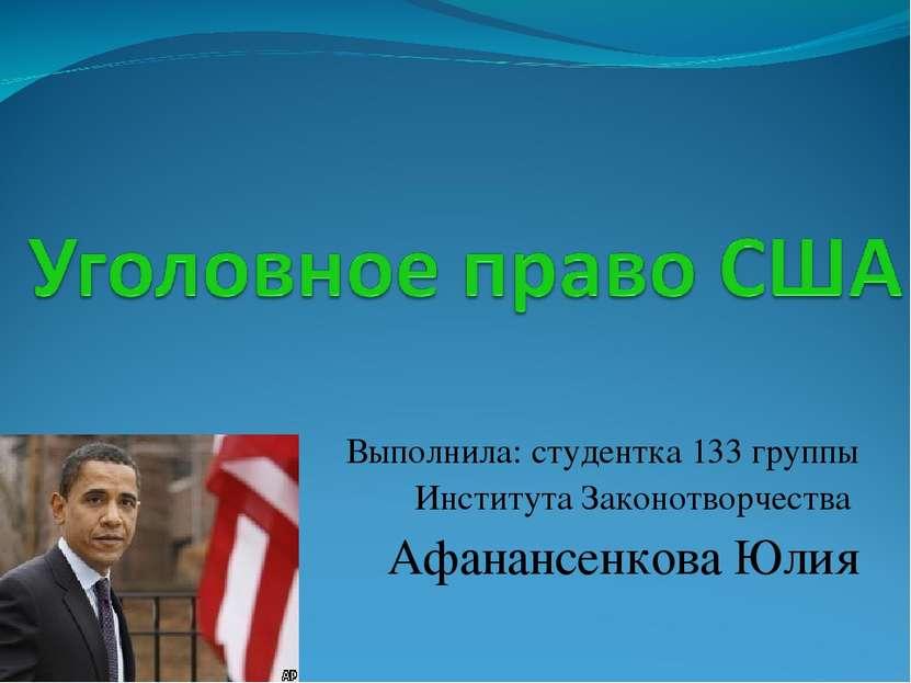 Выполнила: студентка 133 группы Института Законотворчества Афанансенкова Юлия