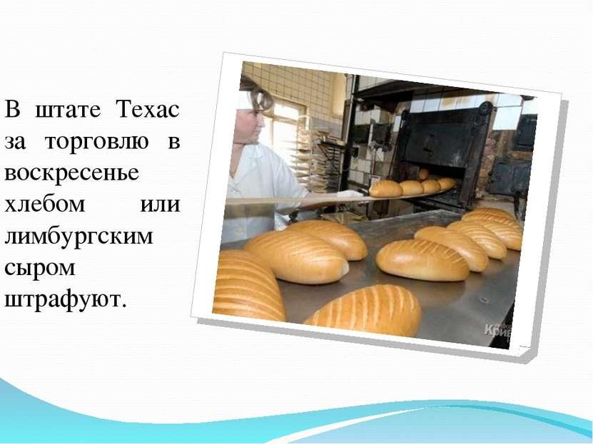 В штате Техас за торговлю в воскресенье хлебом или лимбургским сыром штрафуют.