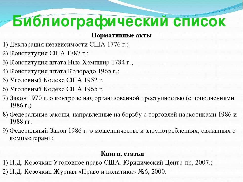 Библиографический список Нормативные акты 1) Декларация независимости США 177...