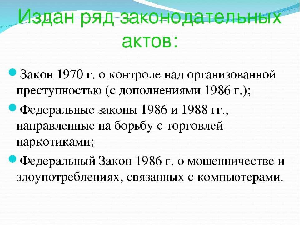 Издан ряд законодательных актов: Закон 1970 г. о контроле над организованной ...