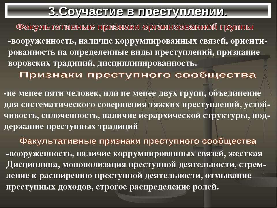 3.Соучастие в преступлении. -вооруженность, наличие коррумпированных связей, ...
