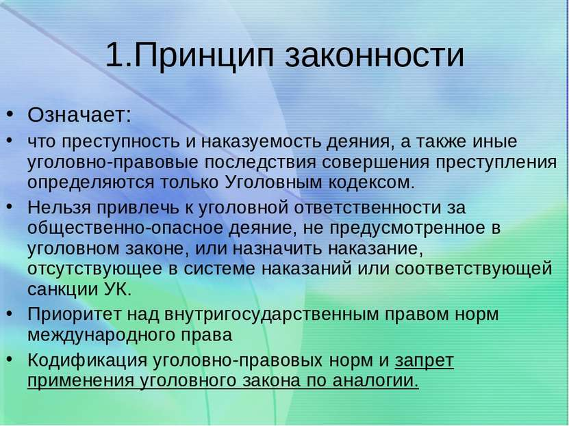 159 ч3 статья ук рф