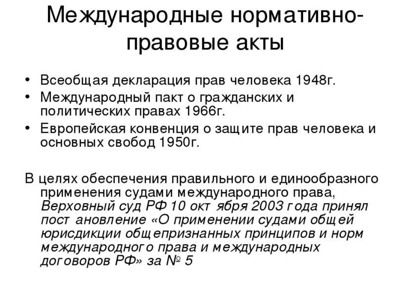 Международные нормативно-правовые акты Всеобщая декларация прав человека 1948...