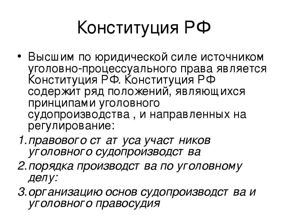 Конституция РФ Высшим по юридической силе источником уголовно-процессуального...
