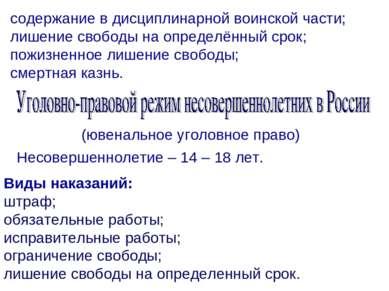 содержание в дисциплинарной воинской части; лишение свободы на определённый с...