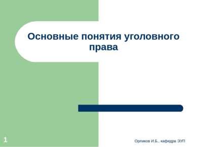 Орликов И.Б., кафедра ЭУП * Основные понятия уголовного права Орликов И.Б., к...