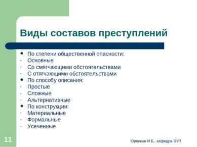 Орликов И.Б., кафедра ЭУП * Виды составов преступлений По степени общественно...