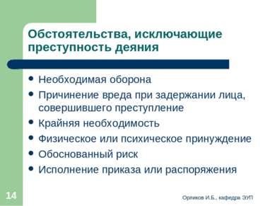 Орликов И.Б., кафедра ЭУП * Обстоятельства, исключающие преступность деяния Н...