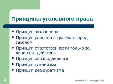 Орликов И.Б., кафедра ЭУП * Принципы уголовного права Принцип законности Прин...